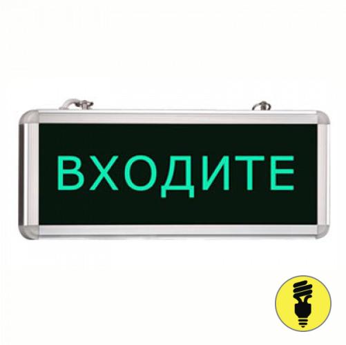 Световой указатель MBD 200 E-04 (входите)