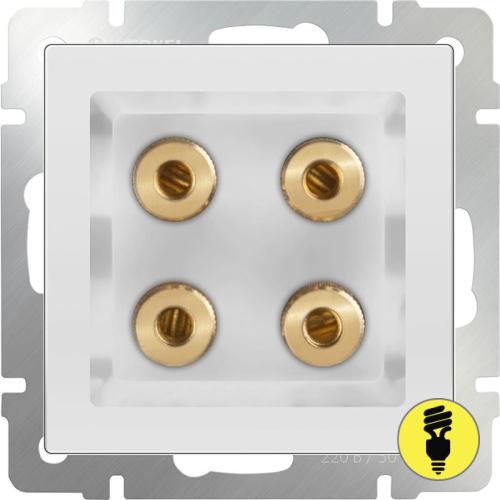 WL01-AUDIOx4 / Акустическая розетка (белый)