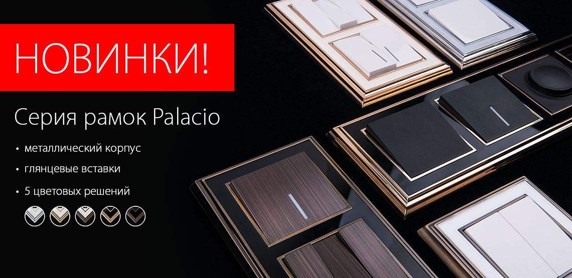 Рамки Werkel Palacio - лаконичность классики и роскошь дворцового стиля
