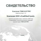 Svidetelstvo-TDM-2020.jpg