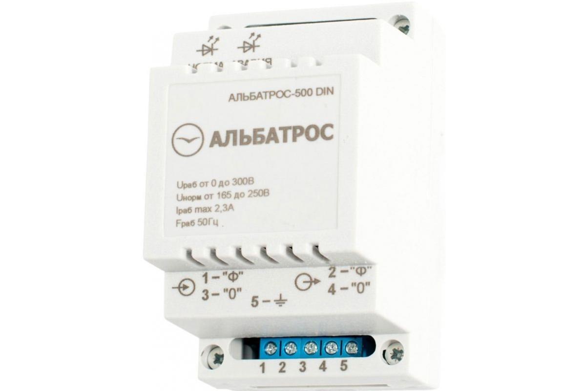 Защитное устройство АЛЬБАТРОС-500 DIN