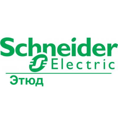 Schneider Electric Этюд