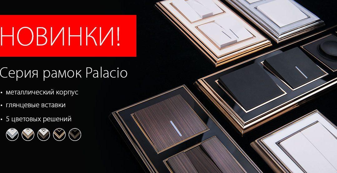 Рамки Werkel Palacio — лаконичность классики и роскошь дворцового стиля